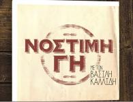Η «Νόστιμη γη» και ο Βασίλης Καλλίδης ξεκινά φέτος το Σάββατο 11 Οκτωβρίου, στις 20:00, από την Σκύρο.